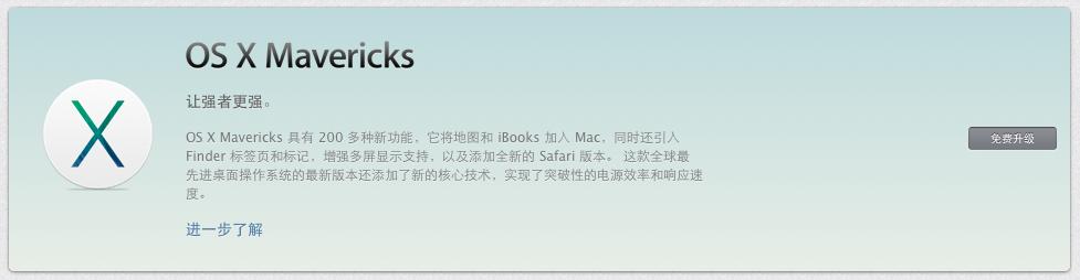 OS X Mavericks来临!