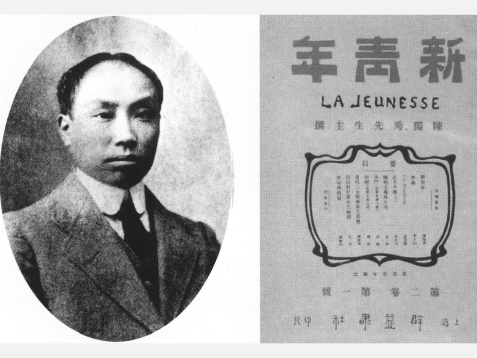 中共首任总书记陈独秀